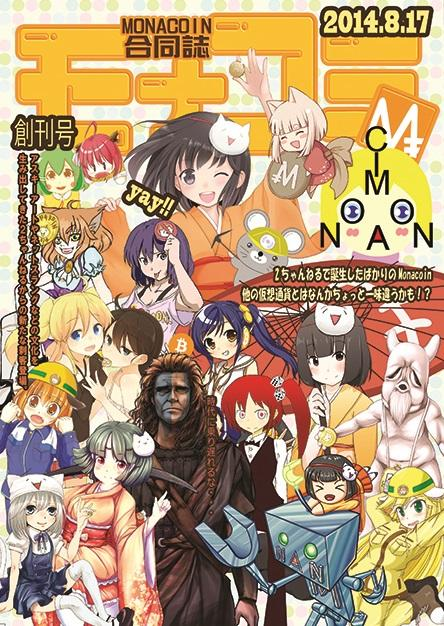 Front cover of the 'MonaComi' manga
