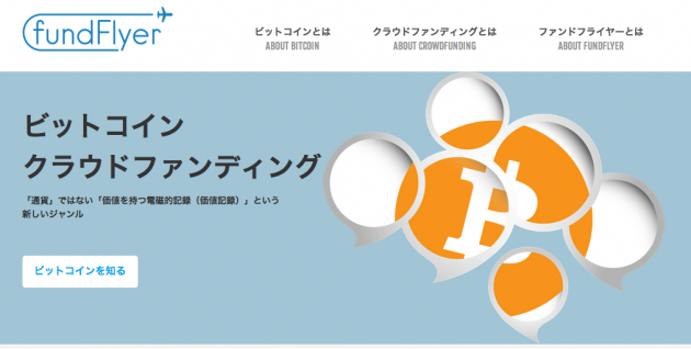 fundFlyer homepage