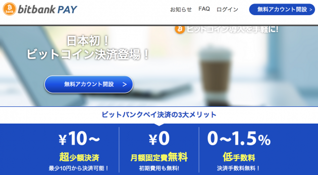 bitbank Pay front page