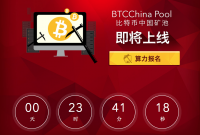 BTC China mining pool