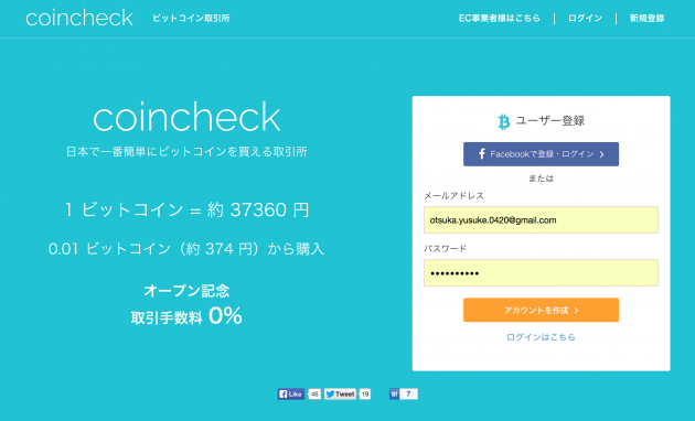 coincheck exchange japan