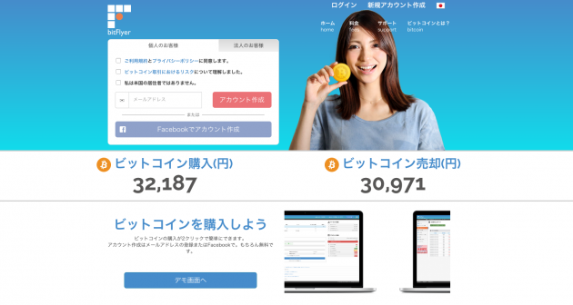 bitFlyer home page