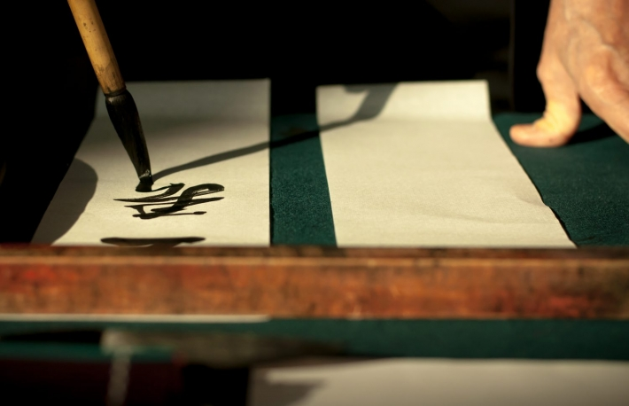 https://www.shutterstock.com/image-photo/chinese-calligraphy-250031707?src=vSeMF447fYmOWCP1-7DDhg-1-26