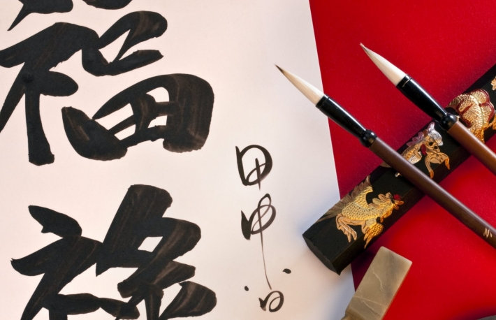 https://www.shutterstock.com/image-photo/chinese-calligraphy-art-producing-decorative-handwriting-152064980
