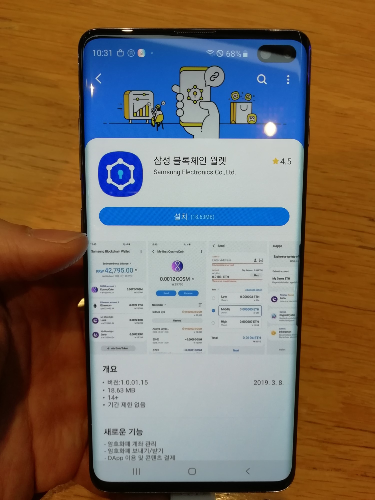 Samsung Unveils Cryptocurrency Wallet, Dapps for Galaxy S10 Phone