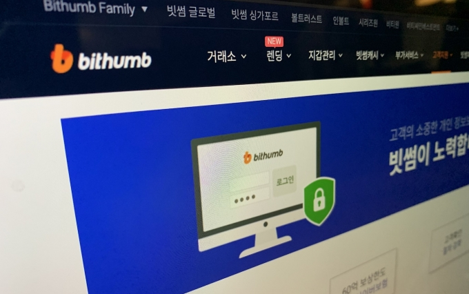 bithumb_security